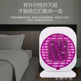 電擊家用臥室靜音滅蚊器強力吸入插電式吸蚊燈一掃光全自動捕蚊器 米娜小鋪