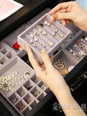 首飾盒絨布耳飾展示托盤放戒指耳釘耳環的抽屜手飾品架子分隔內襯