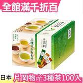 【3種茶100入】日本製 片岡物産 辻利 宇治抹茶  玄米茶 烘焙茶 國產茶葉100% 【小福部屋】