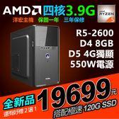 3D遊戲4G獨顯【19699元】AMD RYZEN R5-2600 3.9G四核8G極速主機吃雞LOL模擬器多開天堂M傳說可刷卡