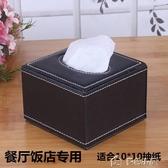 皮革面紙盒歐式皮革紙巾盒餐廳酒店飯店KTV創意簡約木質方形抽紙盒兩個 多色小屋