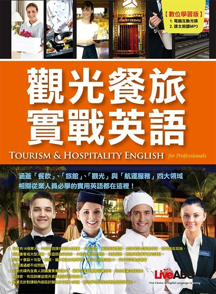 (二手書)觀光餐旅實戰英語 Tourism&Hospitality English