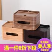 抽紙盒紙巾盒胡桃木質紙巾盒客廳茶幾創意餐巾紙抽盒家用收納盒北歐日式抽紙盒