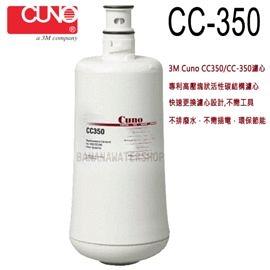 3M Cuno CC350/CC-350濾心
