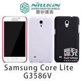 【飛兒】磨砂更顯手感! NILLKIN Samsung Core Lite 超級護盾 磨砂硬殼 保護殼 送專用保護貼