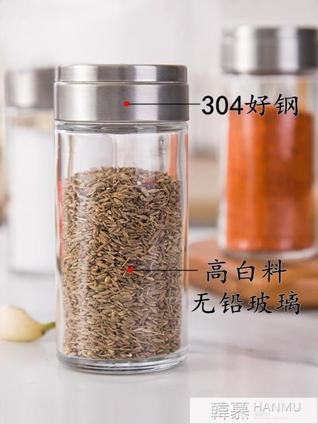 玻璃調料罐鹽罐胡椒粉燒烤撒料瓶廚房玻璃調味料瓶家用調料盒套裝  母親節特惠