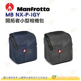 曼富圖 Manfrotto MB NX-P-IBU 藍 NX-P-IGY 灰 開拓者 單肩側背相機包 小型相機 微單用