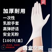 丁腈一次性手套乳膠耐磨加厚丁晴橡膠食品級pvc洗碗家用紋繡勞保 創意新品