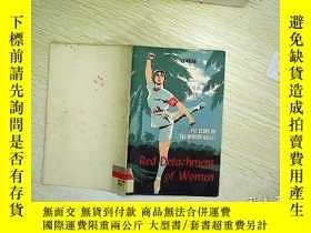 二手書博民逛書店英文原版罕見Red detachment of women(現代