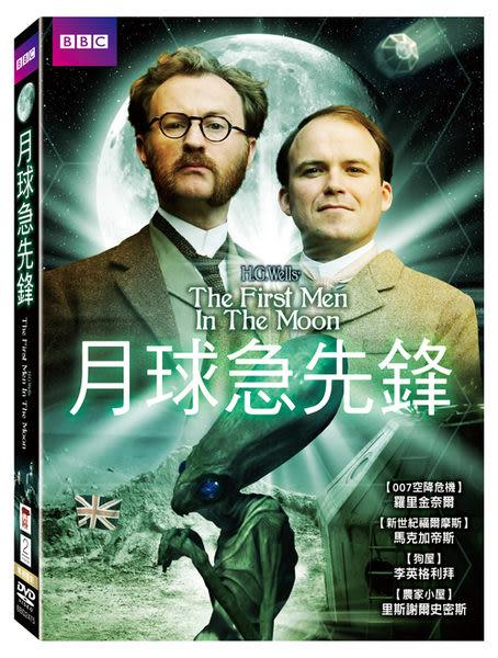 BBC 月球急先鋒 DVD (音樂影片購)