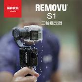 【羅森】REMOVU S1 三軸穩定器 手持穩定器 適用 GoPro 原廠公司貨