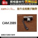 【聖佳】Cam-In CAM2056 真皮肩帶系列  真皮手腕帶系列 牛皮 手腕繩 手腕帶 酒紅色