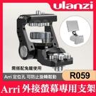 【現貨】R059 UURig 機頂 螢幕 支架 Arri 定位孔監視器支架 Ulanzi 顯示器 監視器 監看 拓展