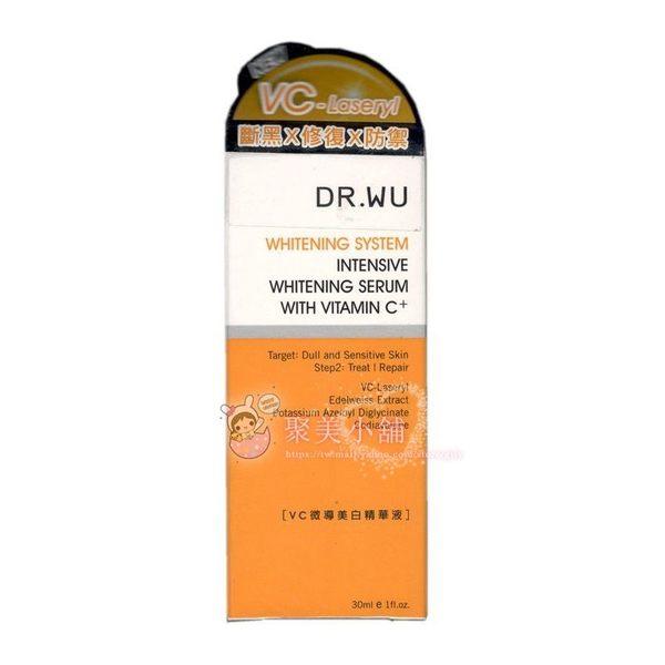新一代 DR.WU 達爾膚 VC微導美白精華液 30ml【聚美小舖】