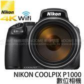 NIKON COOLPIX P1000  (24期0利率 免運 國祥公司貨) 125倍光學變焦 望遠數位相機 支援4K WIFI 大砲相機
