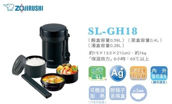象印*3碗飯*不鏽鋼真空保溫便當盒(SL-GH18)