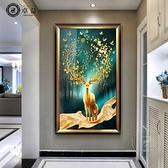 入戶玄關裝飾畫走廊麋鹿壁畫輕奢堅版大幅客廳掛畫北歐招財餐廳畫AQ 有緣生活館