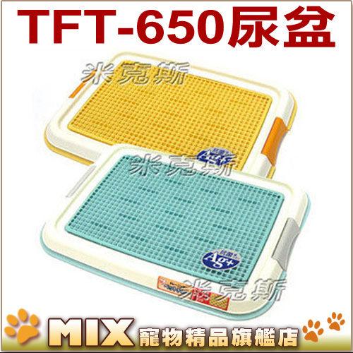 ◆MIX米克斯◆日本IRIS.TFT-650平面附網底尿盆.防抓防咬,皮狗幼幼必備便盆