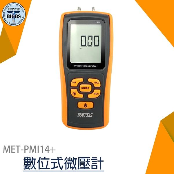 掌上型數字壓力微壓計 數字壓力表 MET-PMI14+2 壓差計 空調通風設備檢測