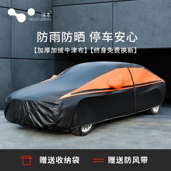 牛津布車衣車罩防曬防雨隔熱四季通用汽車專用全罩車套外罩防塵罩 「免運」