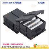 @3C 柑仔店@ ZOOM BCF-8 電池盒 for F4/F8 數位多軌錄音機 麥克風 收音 錄音 公司貨