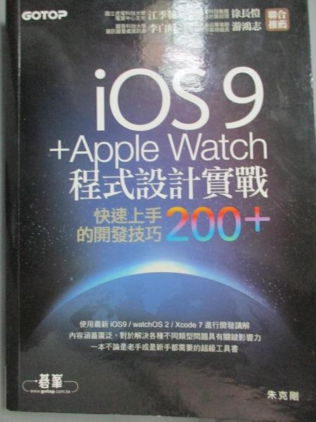 【書寶二手書T5/電腦_J3P】iOS 9 + Apple Watch程式設計實戰-快速上手的開發技巧200+_朱克剛