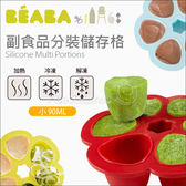 ✿蟲寶寶✿【法國BEABA 】可加熱/冷凍/解凍 矽膠材質 冰磚盒 副食品分裝儲存格 - 小 90ml