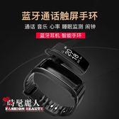 智能手環藍芽耳機二合一可通話男女腕帶運動手錶  全店88折特惠