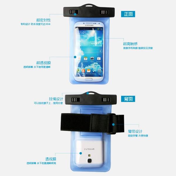 [24hr-現貨快出 賠本下殺] 手機防水袋 附掛繩 運動手機套 臂套 玩水專用 觸控可肩背