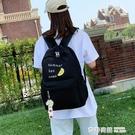 後背包 後背包女年新款韓版百搭中學生背包潮高中生初中生大容量書包 奇妙商鋪