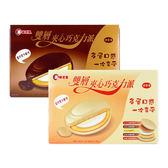原味巡禮 雙層夾心巧克力派 150g/6片入  ◆86小舖 ◆