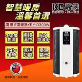 嘉儀360度即熱式溫控電膜電暖器 KEY-D300W