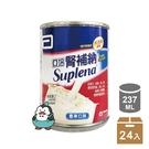 2022以上新效 亞培 腎補納 未洗腎慢性腎臟病患專用營養品 237mlx24罐/箱