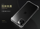 iPhone 12 全系列 空壓殼 手機殼 防摔殼 四角 Phone12/iPhone12 PRO/12 PRO MAX【吉盈數位商城】