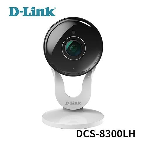 【6月限時促銷價】 D-Link 友訊 DCS-8300LH Full HD 超廣角 無線網路攝影機