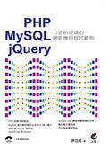(二手書)PHP & MySQL & jQuery:打通前後端的網頁應用程式範例