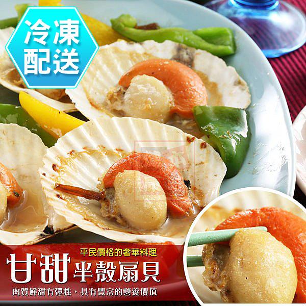 甘甜半殼扇貝 海鮮烤肉 [CO00353] 千御國際