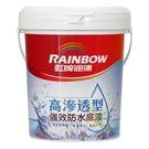【漆寶】虹牌467高滲透型強效防水底漆(1加侖裝)