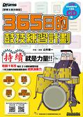 【小叮噹的店】581182全新 爵士鼓系列.365日的鼓技練習計劃.附CD
