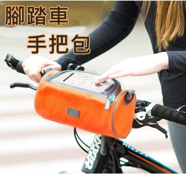 現貨-手機觸碰式單車自行車手把包/自行車包 ( 8 吋 )