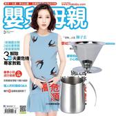 《嬰兒與母親》1年12期 贈 304不鏽鋼手沖咖啡2件組