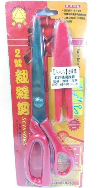 2號裁縫剪刀【70710421】裁縫剪刀 家事剪刀 縫紉剪刀《八八八e網購