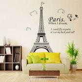 壁貼 巴黎埃菲爾鐵塔居家裝飾牆壁貼紙《YV6366》HappyLife