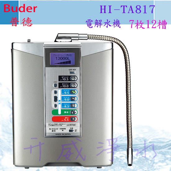 {全省免費安裝} Buder(普德長江電解水機 ) HI-TA817 電解水機-好禮大放送--6期0利率