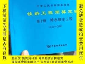 二手書博民逛書店鐵路工程預算定額罕見第十冊 給水排水工程Y22725 標準 出版