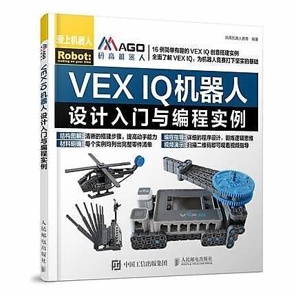 簡體書-十日到貨 R3Y VEX IQ機器人設計入門與編程實例 作者: 碼高機器人教育 出版社:人民