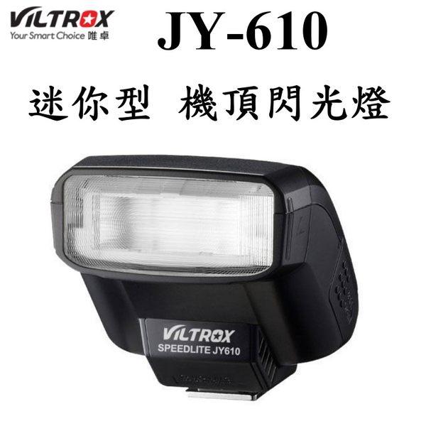 《映像數位》VILTROX 唯卓 JY-610迷你型 機頂閃光燈 【適用於微單眼 類單眼】*A
