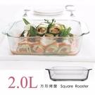 SYG台玻耐熱玻璃方形烤盤2L