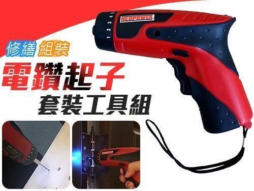 【NEOPOWER】4.8V 充電式 電鑽起子機套裝工具組