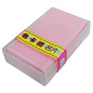 進口單色名片紙粉紅